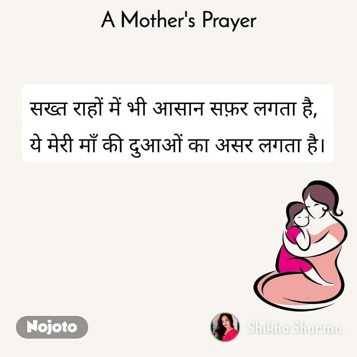 A Mother's Prayer  सख्त राहों में भी आसान सफ़र लगता है, ये मेरी माँ की दुआओं का असर लगता है।