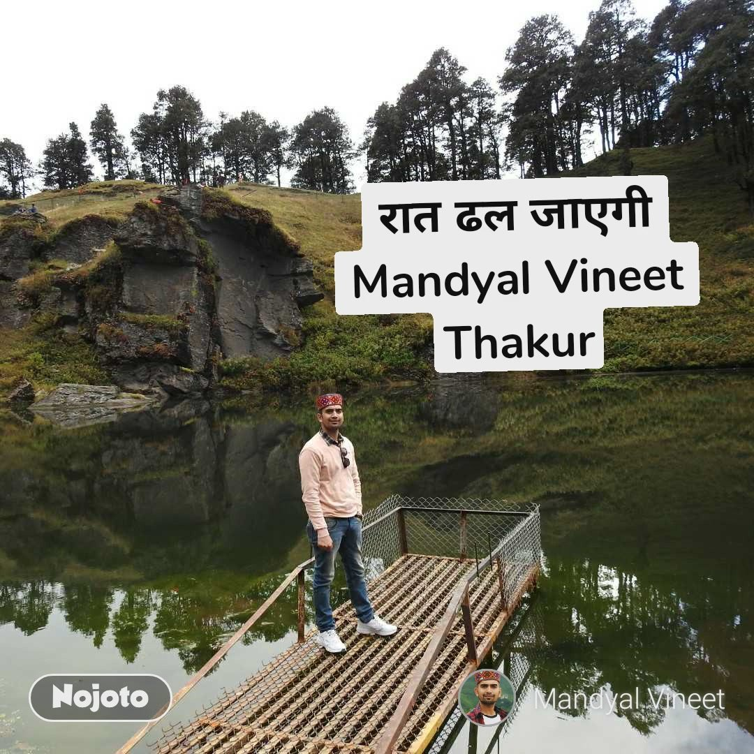 रात ढल जाएगी Mandyal Vineet Thakur