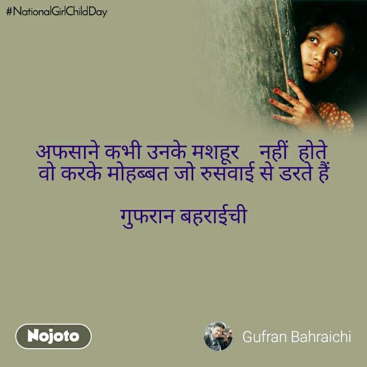 #Nationalgirlchildday अफसाने कभी उनके मशहूर    नहीं  हाेते  वाे करके माेहब्बत जाे रुसवाई से डरते हैं  गुफरान बहराईची