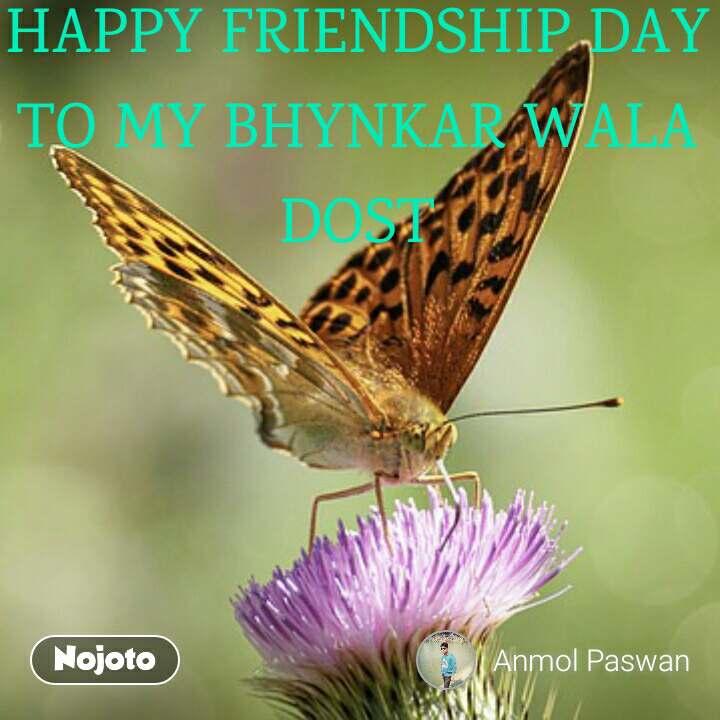 HAPPY FRIENDSHIP DAY TO MY BHYNKAR WALA DOST