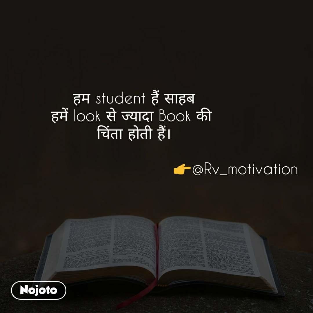 हम student हैं साहब हमें look से ज्यादा Book की  चिंता होती हैं।                                                                        👉@Rv_motivation
