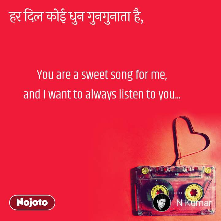 हर दिल कोई धुन गुनगुनाता है, You are a sweet song for me, and I want to always listen to you...
