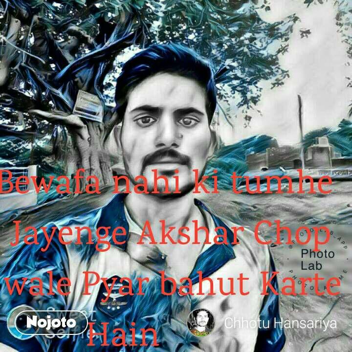 Itna  Bewafa nahi ki tumhe Bhool Jayenge Akshar Chop rehne wale Pyar bahut Karte Hain