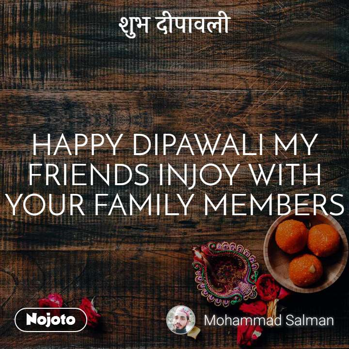 शुभ दीपावली HAPPY DIPAWALI MY FRIENDS INJOY WITH YOUR FAMILY MEMBERS