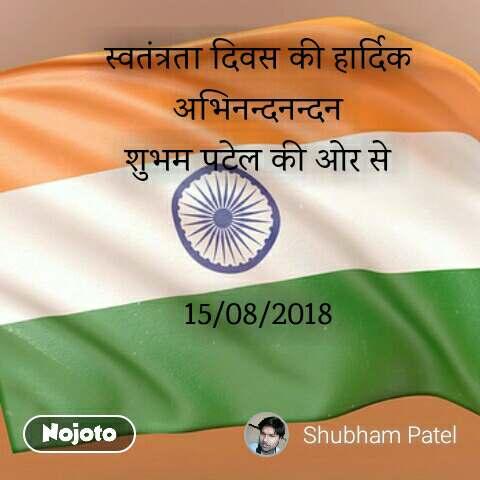 स्वतंत्रता दिवस की हार्दिक अभिनन्दनन्दन शुभम पटेल की ओर से   15/08/2018