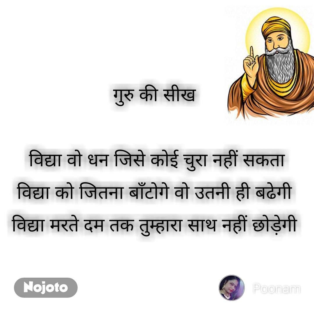 गुरु की सीख   विद्या वो धन जिसे कोई चुरा नहीं सकता विद्या को जितना बाँटोगे वो उतनी ही बढेगी  विद्या मरते दम तक तुम्हारा साथ नहीं छोड़ेगी