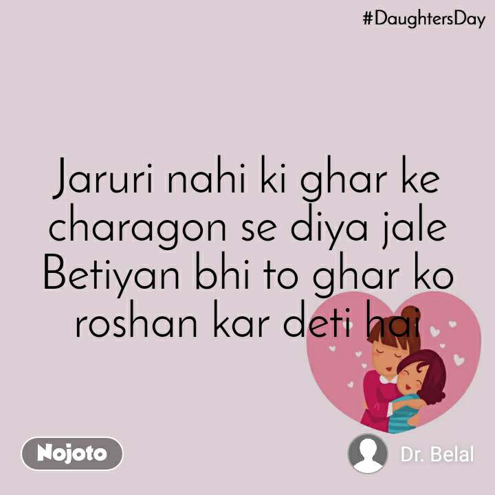 DaughtersDay Jaruri nahi ki ghar ke charagon se diya jale Betiyan bhi to ghar ko roshan kar deti hai