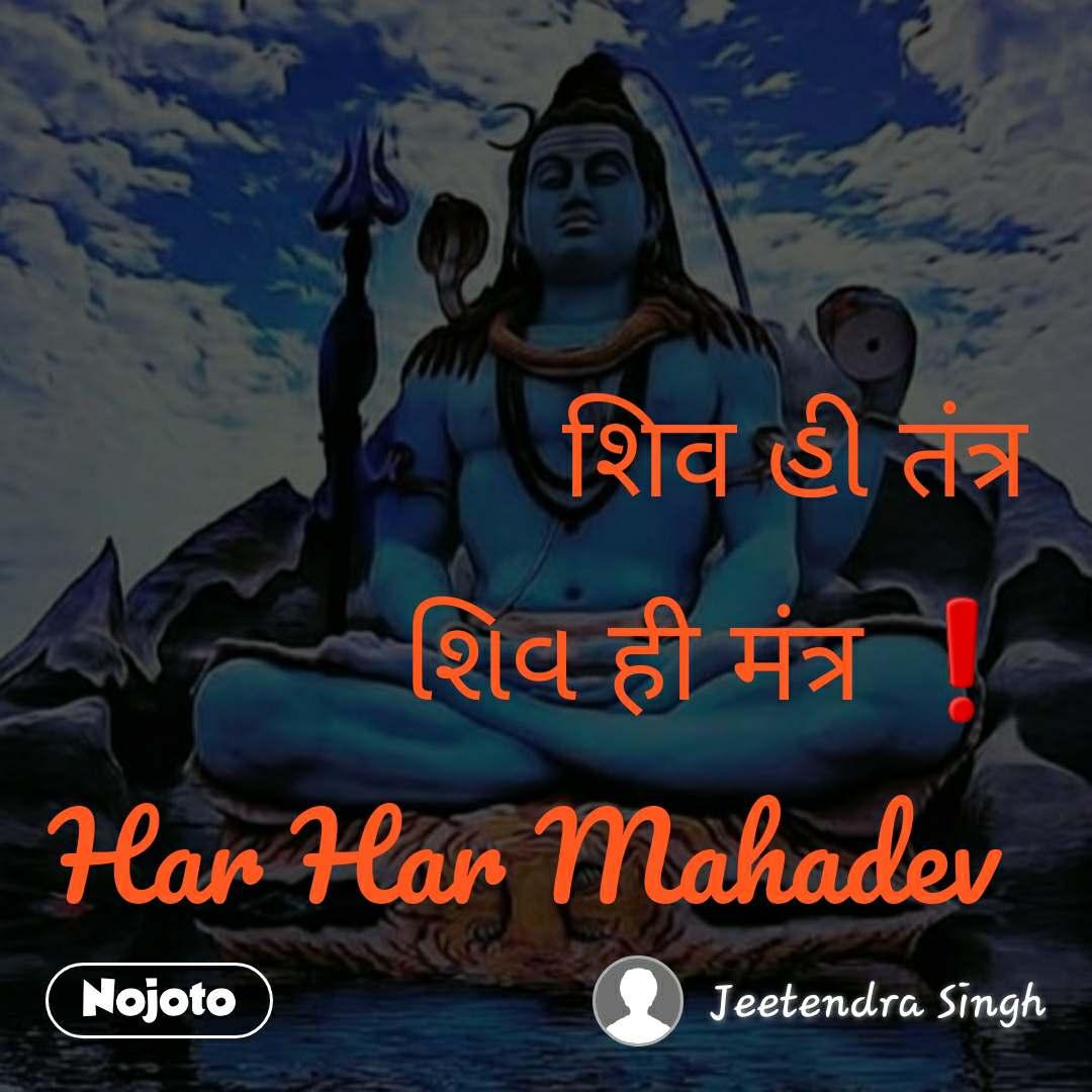 शिव હી तंत्र શિવ ही मंत्र ❗ Har Har Mahadev