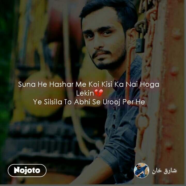 Suna He Hashar Me Koi Kisi Ka Nai Hoga  Lekin💔 Ye Silsila To Abhi Se Urooj Per He