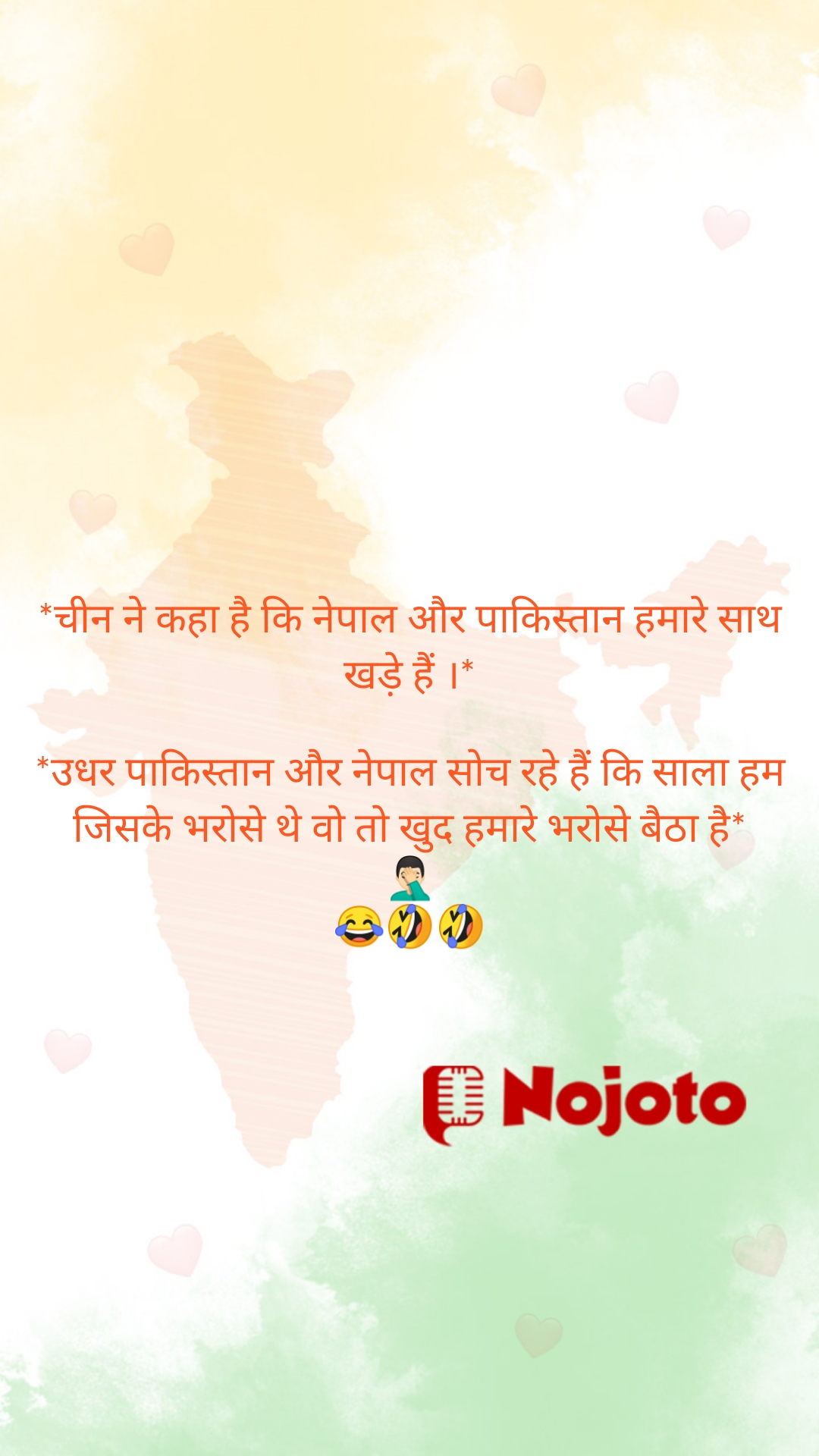 *चीन ने कहा है कि नेपाल और पाकिस्तान हमारे साथ खड़े हैं ।*  *उधर पाकिस्तान और नेपाल सोच रहे हैं कि साला हम जिसके भरोसे थे वो तो खुद हमारे भरोसे बैठा है* 🤦🏻♂️ 😂🤣🤣