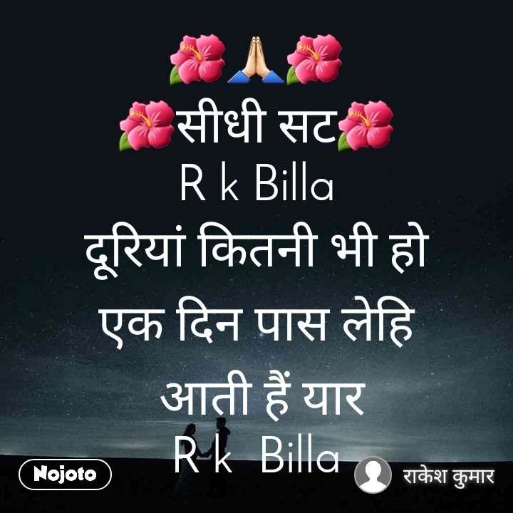 🌺🙏🏻🌺 🌺सीधी सट🌺 R k Billa दूरियां कितनी भी हो एक दिन पास लेहि  आती हैं यार R k  Billa