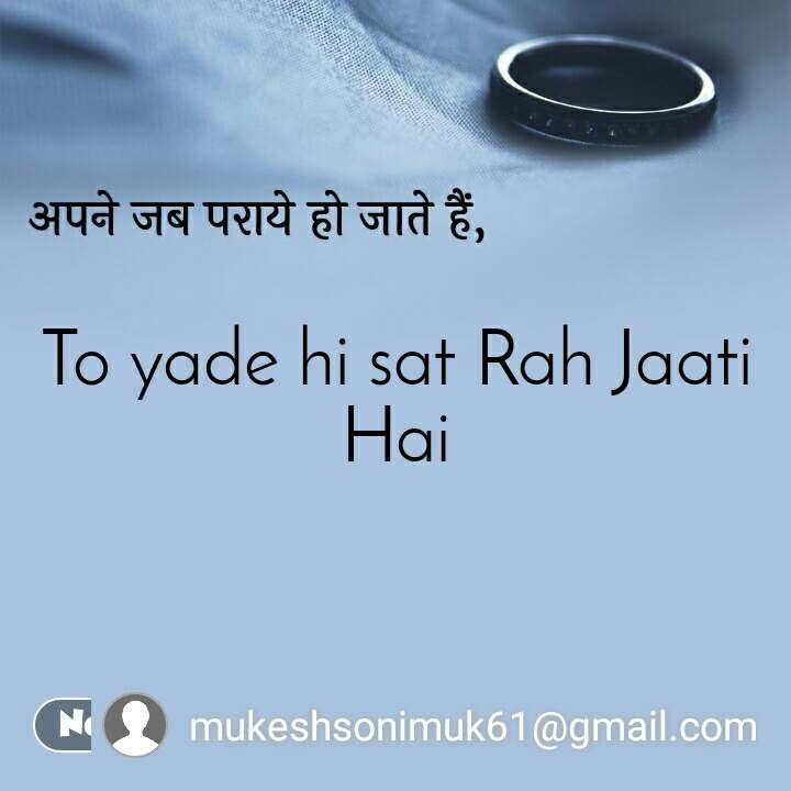 अपने जब पराये हो जाते हैं, To yade hi sat Rah Jaati Hai