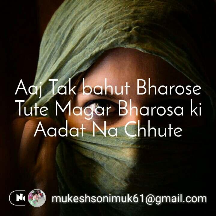 Aaj Tak bahut Bharose Tute Magar Bharosa ki Aadat Na Chhute