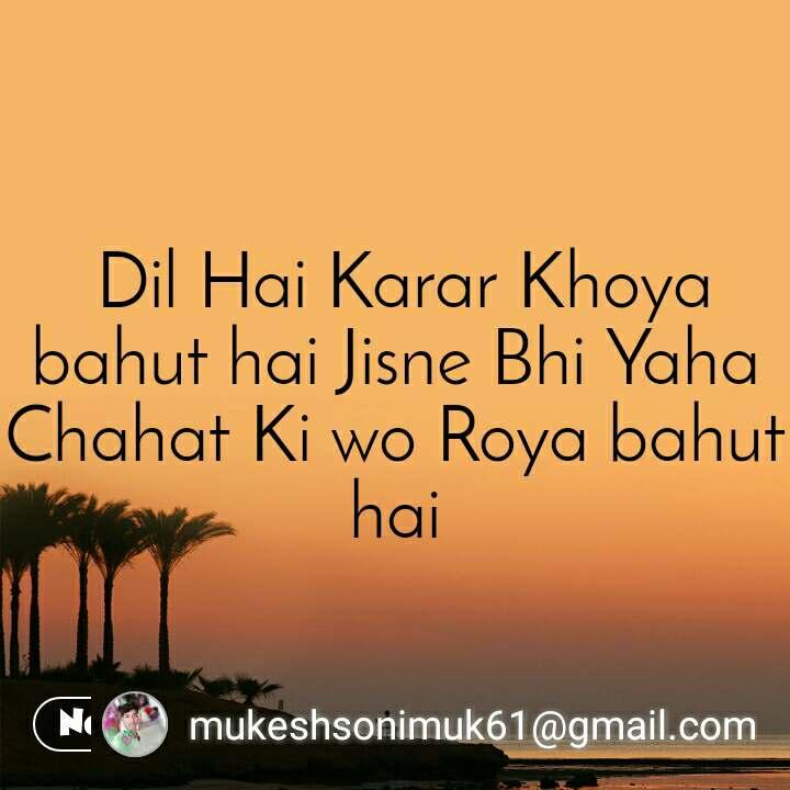 Dil Hai Karar Khoya bahut hai Jisne Bhi Yaha Chahat Ki wo Roya bahut hai