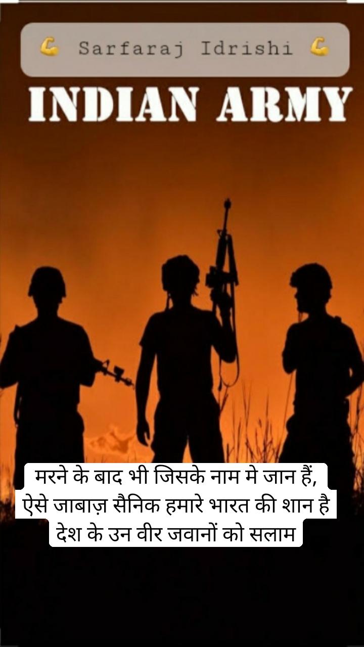 मरने के बाद भी जिसके नाम मे जान हैं, ऐसे जाबाज़ सैनिक हमारे भारत की शान है देश के उन वीर जवानों को सलाम