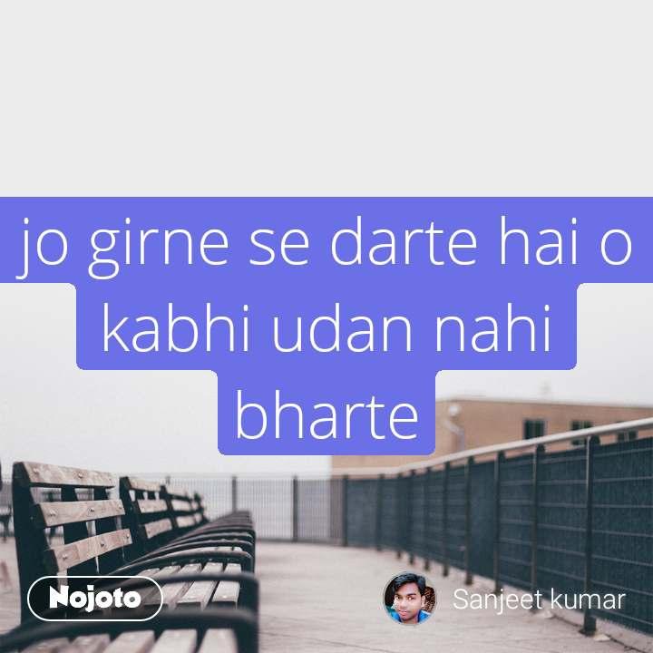 jo girne se darte hai o kabhi udan nahi bharte