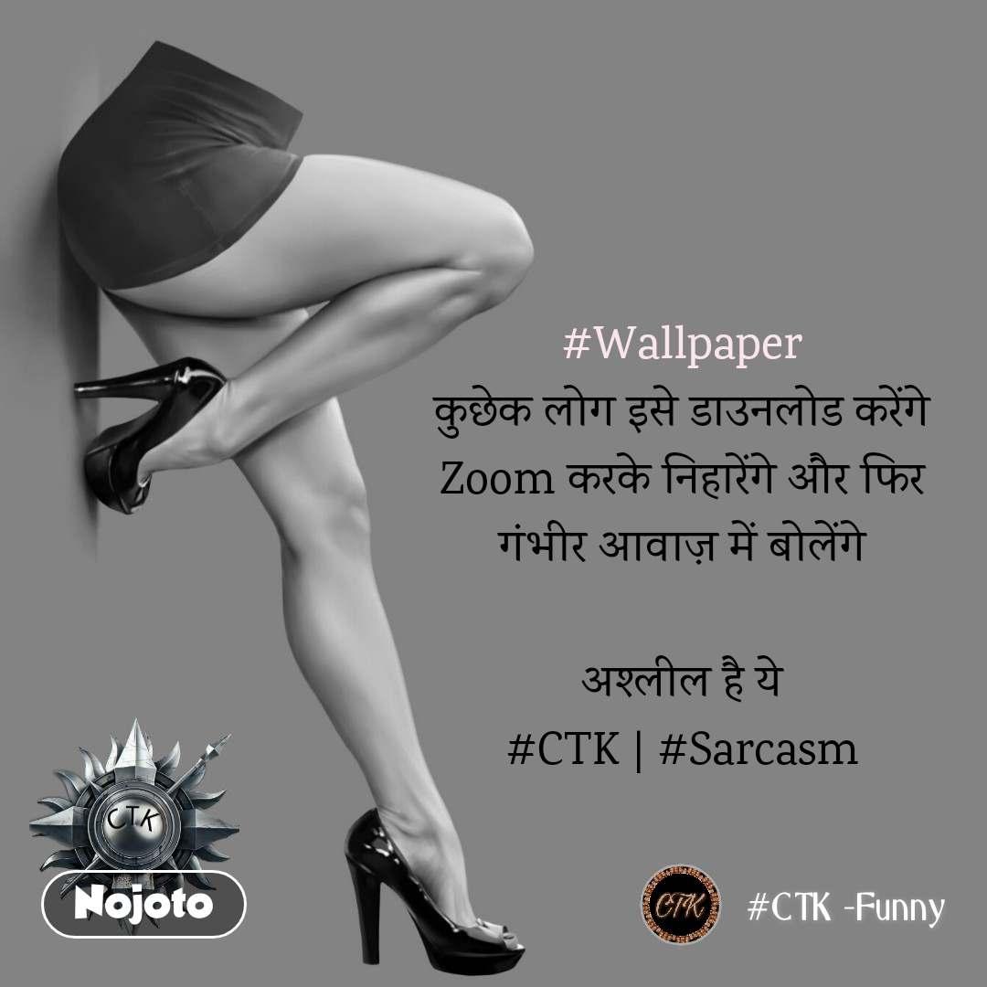 #Wallpaper कुछेक लोग इसे डाउनलोड करेंगे Zoom करके निहारेंगे और फिर गंभीर आवाज़ में बोलेंगे  अश्लील है ये #CTK | #Sarcasm
