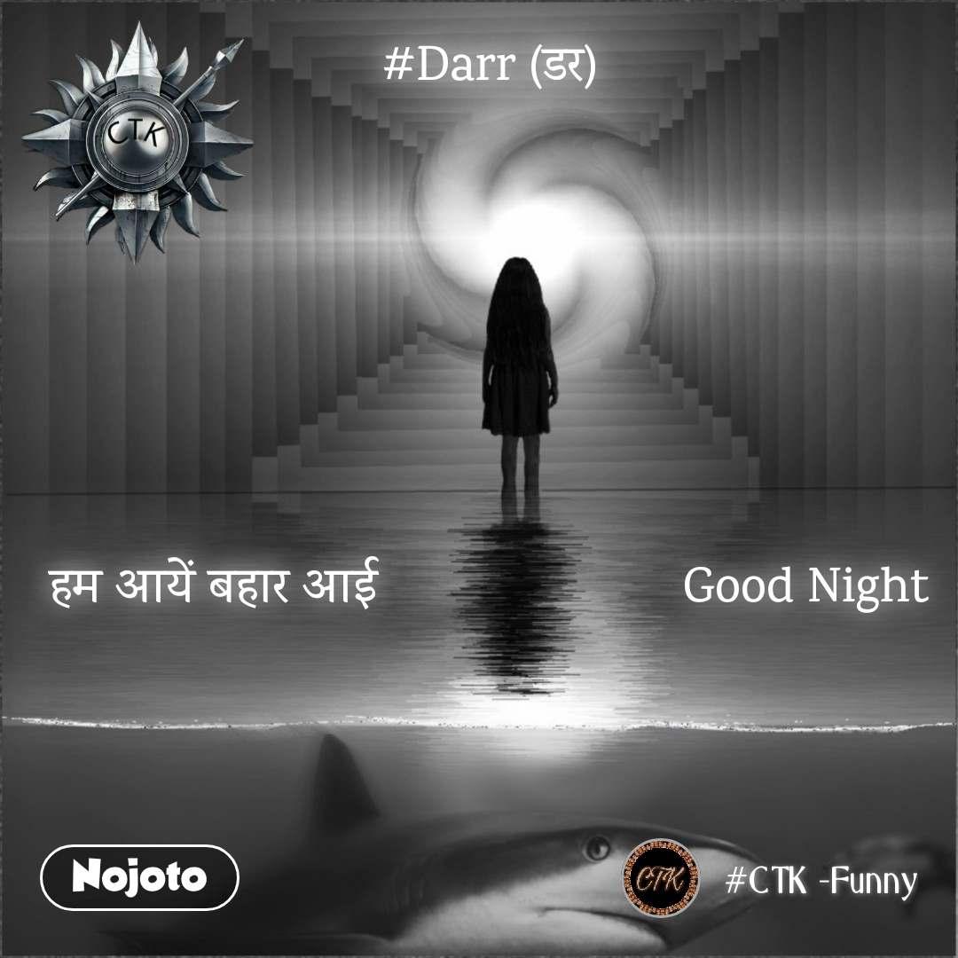 #Darr (डर)       हम आयें बहार आई                       Good Night