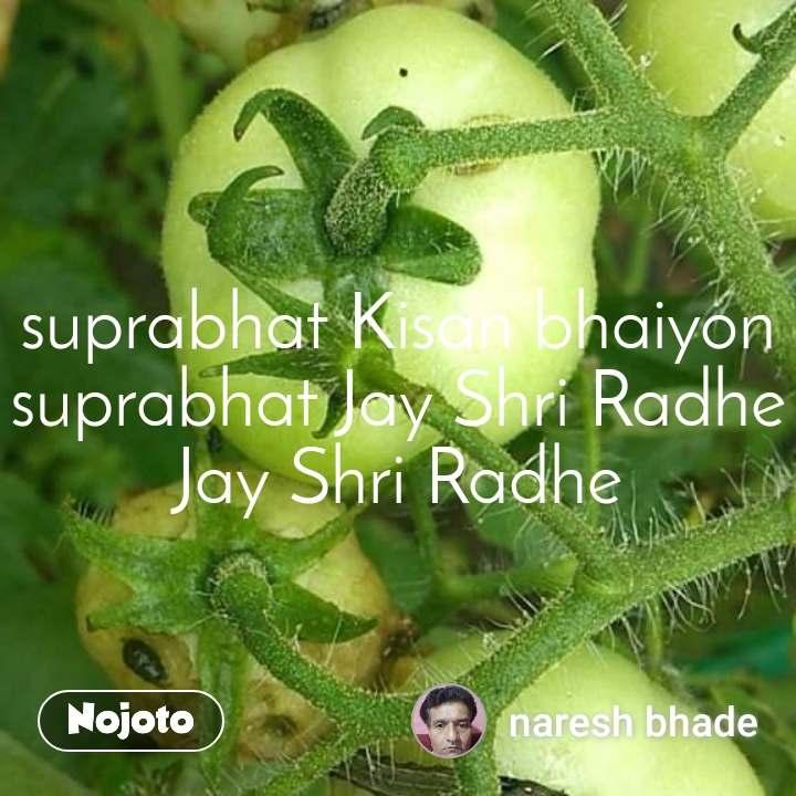 suprabhat Kisan bhaiyon suprabhat Jay Shri Radhe Jay Shri Radhe