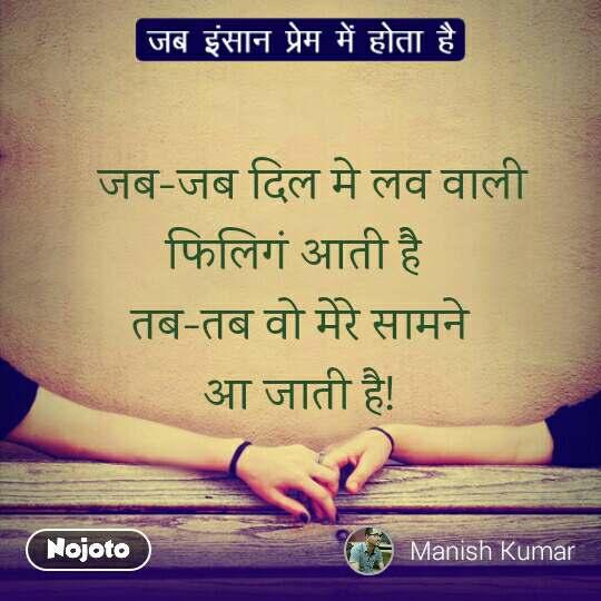 Jab Insaan Pyar Mein Hota Hai    जब-जब दिल मे लव वाली  फिलिगं आती हैै  तब-तब वो मेेरे सामने आ जाती है!