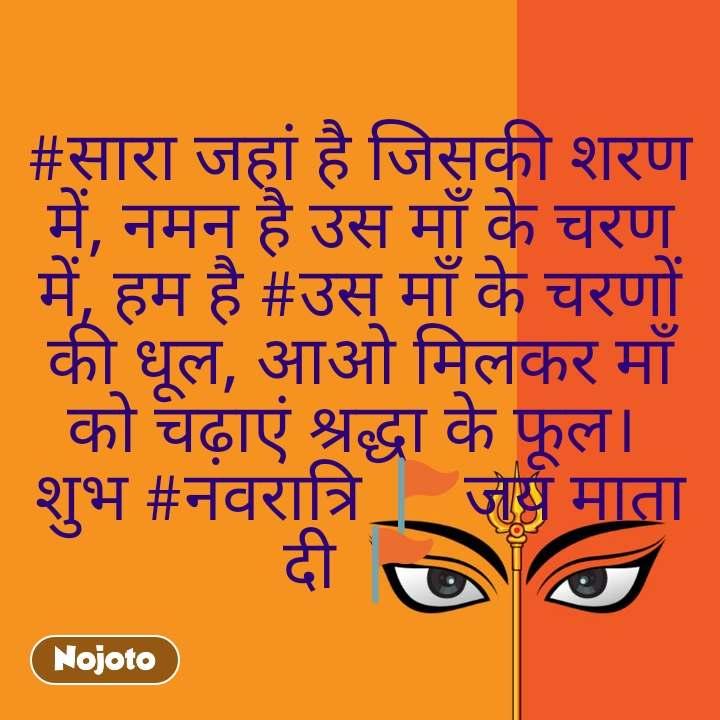 #सारा जहां है जिसकी शरण में, नमन है उस माँ के चरण में, हम है #उस माँ के चरणों की धूल, आओ मिलकर माँ को चढ़ाएं श्रद्धा के फूल।  शुभ #नवरात्रि 🚩जय माता दी 🚩