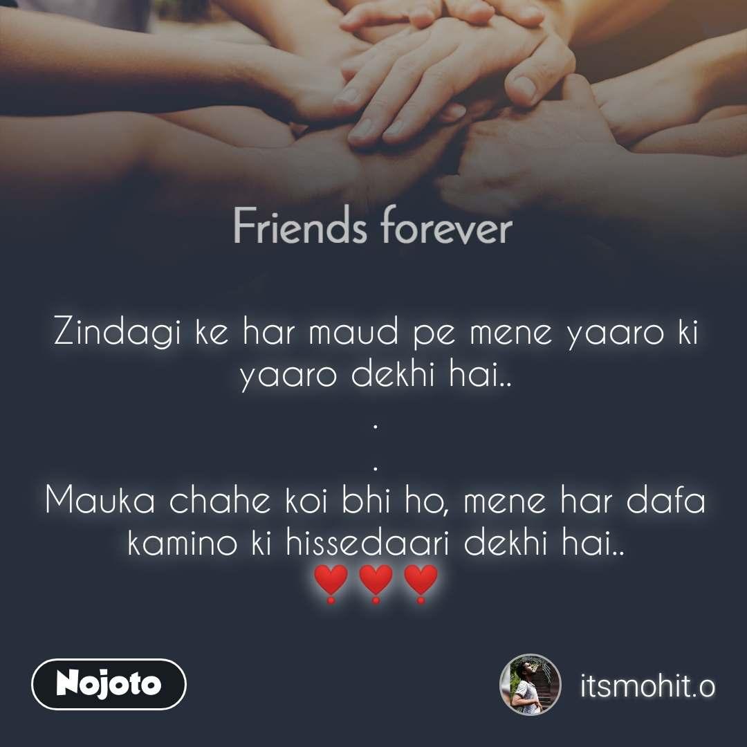 Friends forever Zindagi ke har maud pe mene yaaro ki yaaro dekhi hai.. . . Mauka chahe koi bhi ho, mene har dafa kamino ki hissedaari dekhi hai.. ❣️❣️❣️