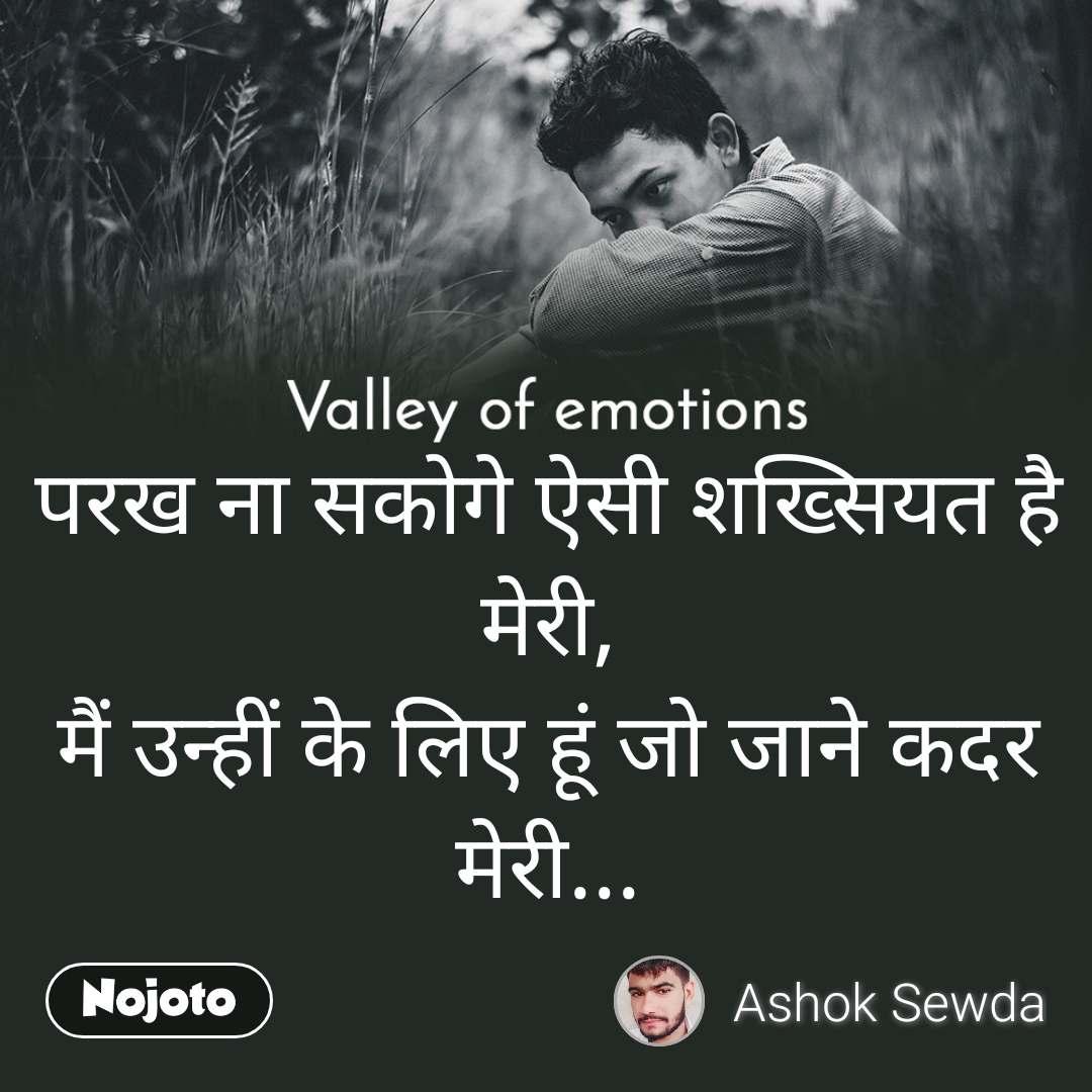 Valley of emotions परख ना सकोगे ऐसी शख्सियत है मेरी, मैं उन्हीं के लिए हूं जो जाने कदर मेरी...