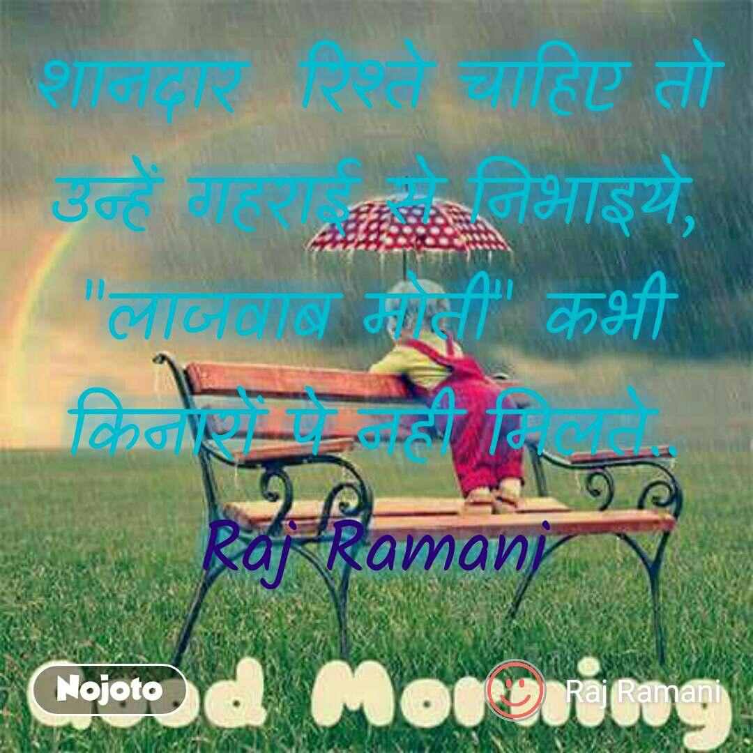 """शानदार  रिश्ते चाहिए तो  उन्हें गहराई से निभाइये, """"लाजवाब मोती"""" कभी किनारों पे नही मिलते.. Raj Ramani"""