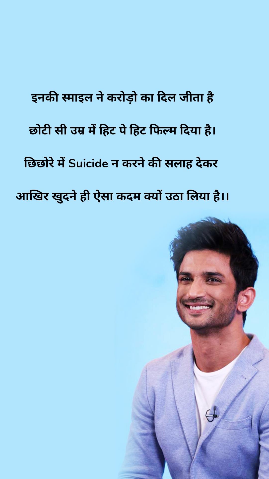 इनकी स्माइल ने करोड़ो का दिल जीता है  छोटी सी उम्र में हिट पे हिट फिल्म दिया है।  छिछोरे में Suicide न करने की सलाह देकर   आखिर खुदने ही ऐसा कदम क्यों उठा लिया है।।