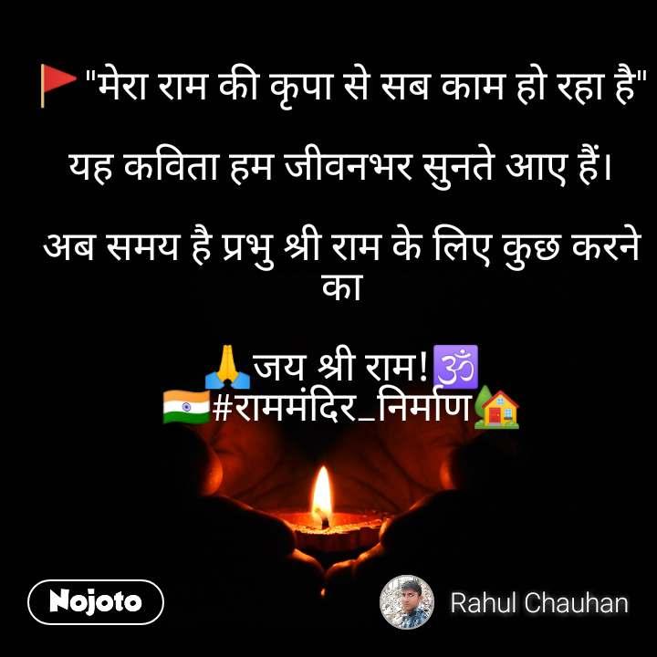 """🚩""""मेरा राम की कृपा से सब काम हो रहा है""""  यह कविता हम जीवनभर सुनते आए हैं।  अब समय है प्रभु श्री राम के लिए कुछ करने का  🙏जय श्री राम!🕉 🇮🇳#राममंदिर_निर्माण🏡"""