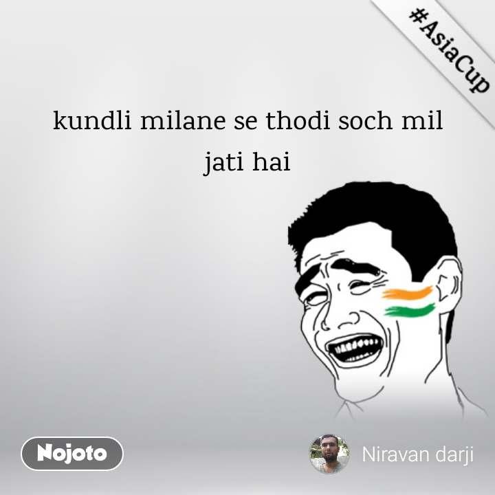 India Vs Bangladesh Asia Cup Final  kundli milane se thodi soch mil jati hai