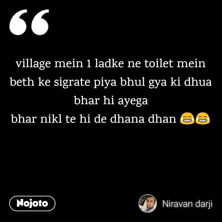 village mein 1 ladke ne toilet mein beth ke sigrate piya bhul gya ki dhua bhar hi ayega bhar nikl te hi de dhana dhan 😂😂
