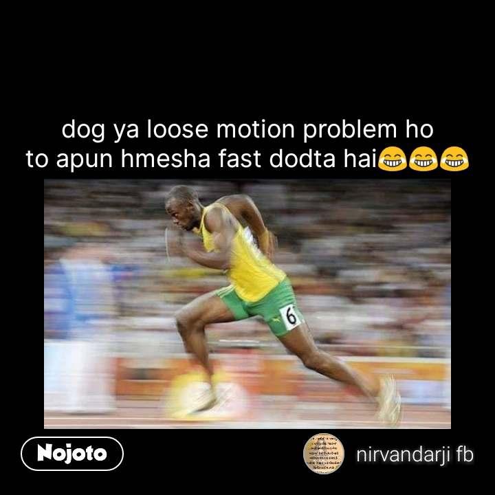 dog ya loose motion problem ho to apun hmesha fast dodta hai😂😂😂        #NojotoQuote