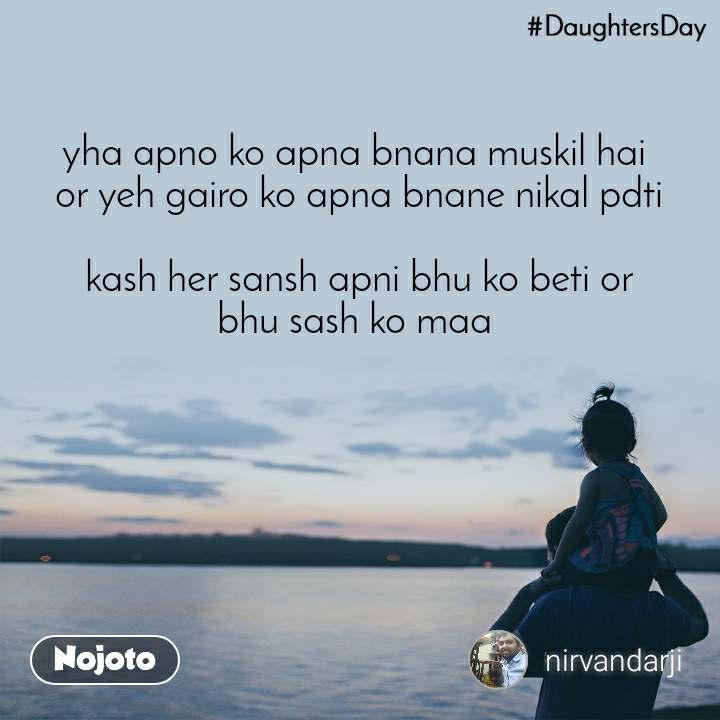 #DaughtersDay  yha apno ko apna bnana muskil hai  or yeh gairo ko apna bnane nikal pdti  kash her sansh apni bhu ko beti or bhu sash ko maa
