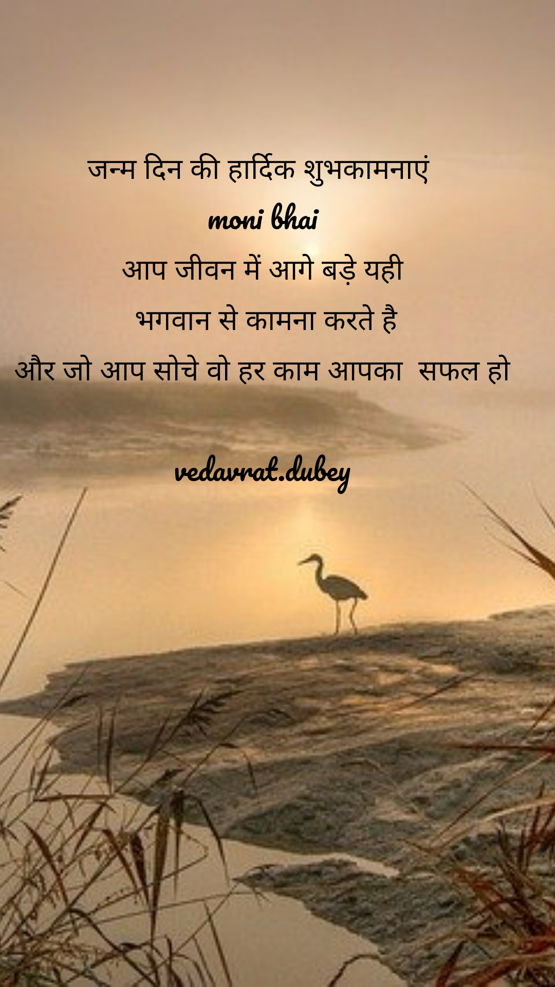 जन्म दिन की हार्दिक शुभकामनाएं  moni bhai आप जीवन में आगे बड़े यही  भगवान से कामना करते है और जो आप सोचे वो हर काम आपका  सफल हो  vedavrat.dubey