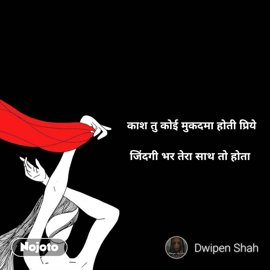#Pehlealfaaz काश तु कोई मुकदमा होती प्रिये  जिंदगी भर तेरा साथ तो होता