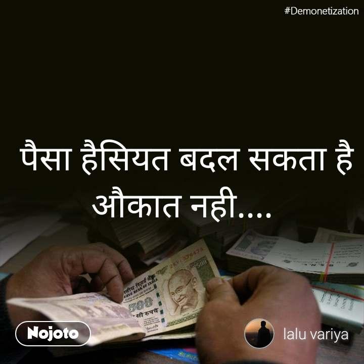 #Demonetization  पैसा हैसियत बदल सकता है औकात नही....