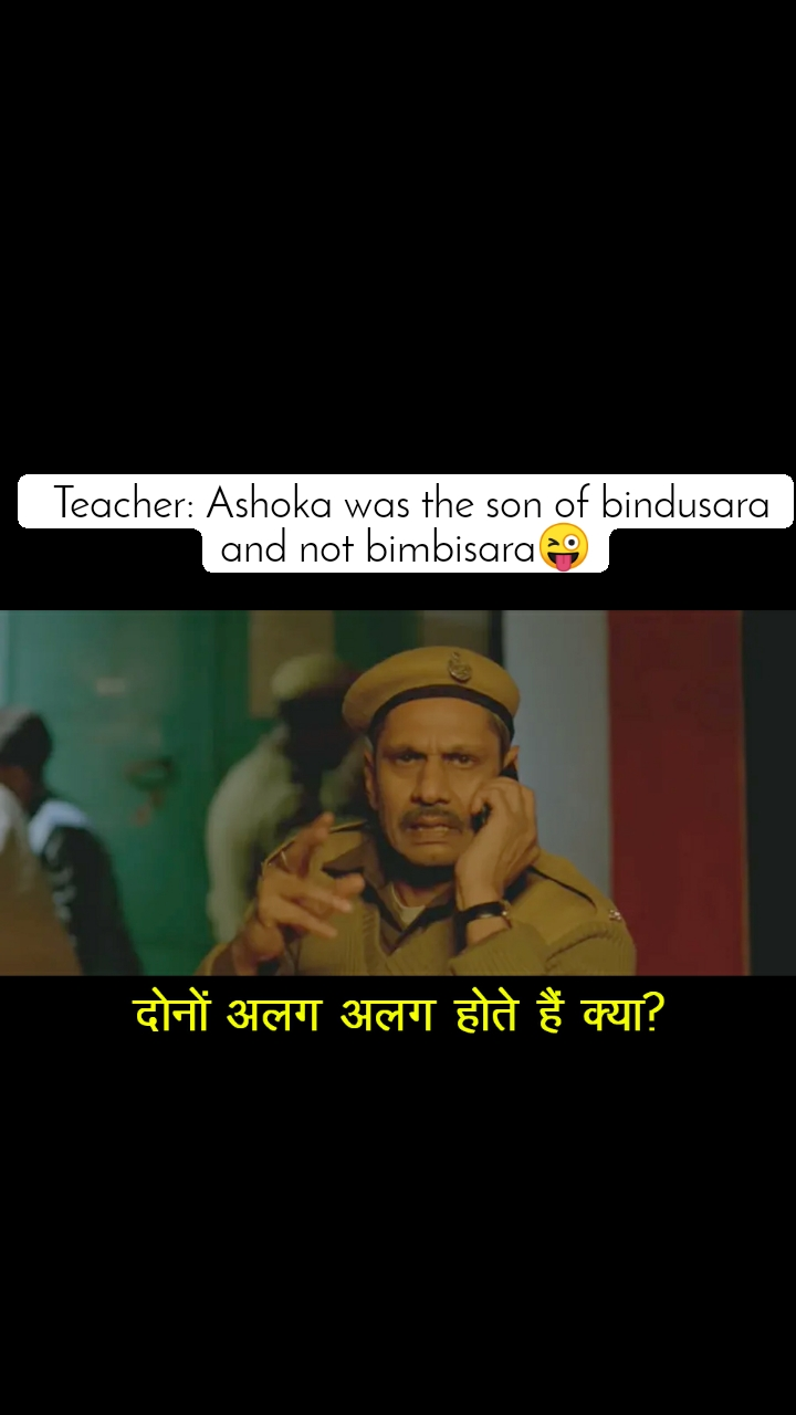 दोनों अलग अलग होते हैं क्या ?  Teacher: Ashoka was the son of bindusara and not bimbisara😜