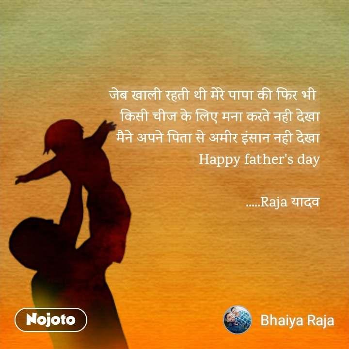 जेब खाली रहती थी मेरे पापा की फिर भी  किसी चीज के लिए मना करते नही देखा मैने अपने पिता से अमीर इंसान नही देखा Happy father's day                                                          .....Raja यादव