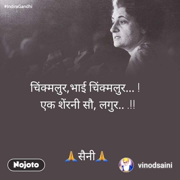 #IndiraGandhi चिंक्मलुर,भाई चिंक्मलुर... !   एक शेंरनी सौ, लगुर.. .!!    🙏सैनी🙏