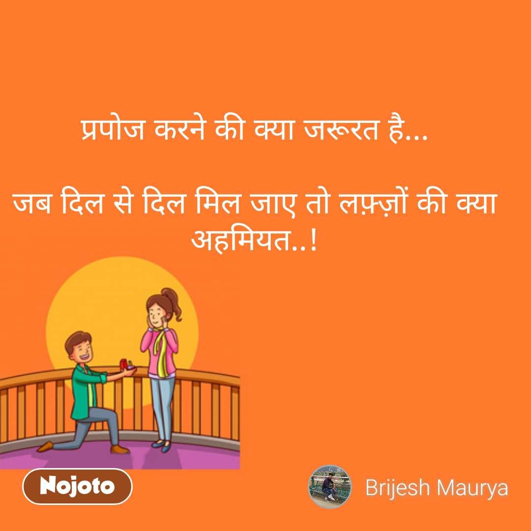 Propose day quotes  प्रपोज करने की क्या जरूरत है...  जब दिल से दिल मिल जाए तो लफ़्ज़ों की क्या अहमियत..! #NojotoQuote