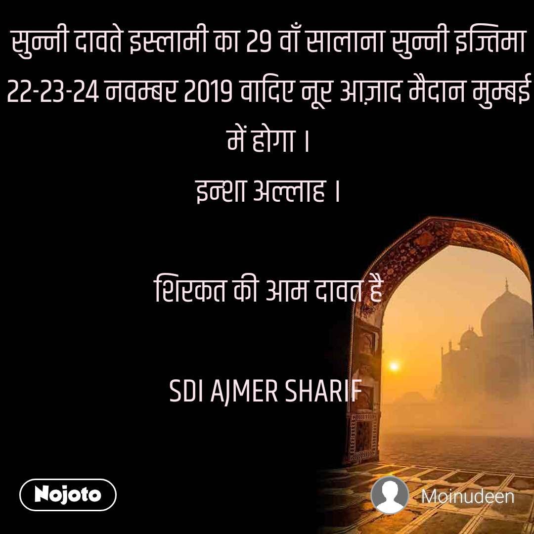 सुन्नी दावते इस्लामी का 29 वाँ सालाना सुन्नी इज्तिमा  22-23-24 नवम्बर 2019 वादिए नूर आज़ाद मैदान मुम्बई में होगा । इन्शा अल्लाह ।   शिरकत की आम दावत है   SDI AJMER SHARIF