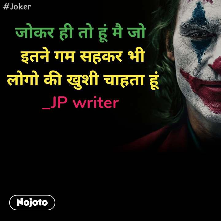 #Joker जोकर ही तो हूं मै जो  इतने गम सहकर भी  लोगो की खुशी चाहता हूं _JP writer