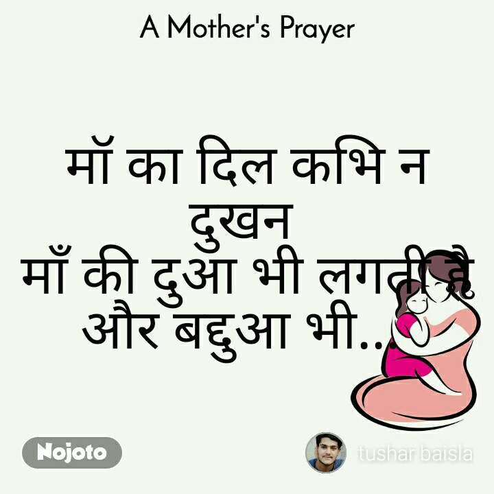 A Mother's Prayer  मॉ का दिल कभि न दुखन  माँ की दुआ भी लगती है और बद्दुआ भी...