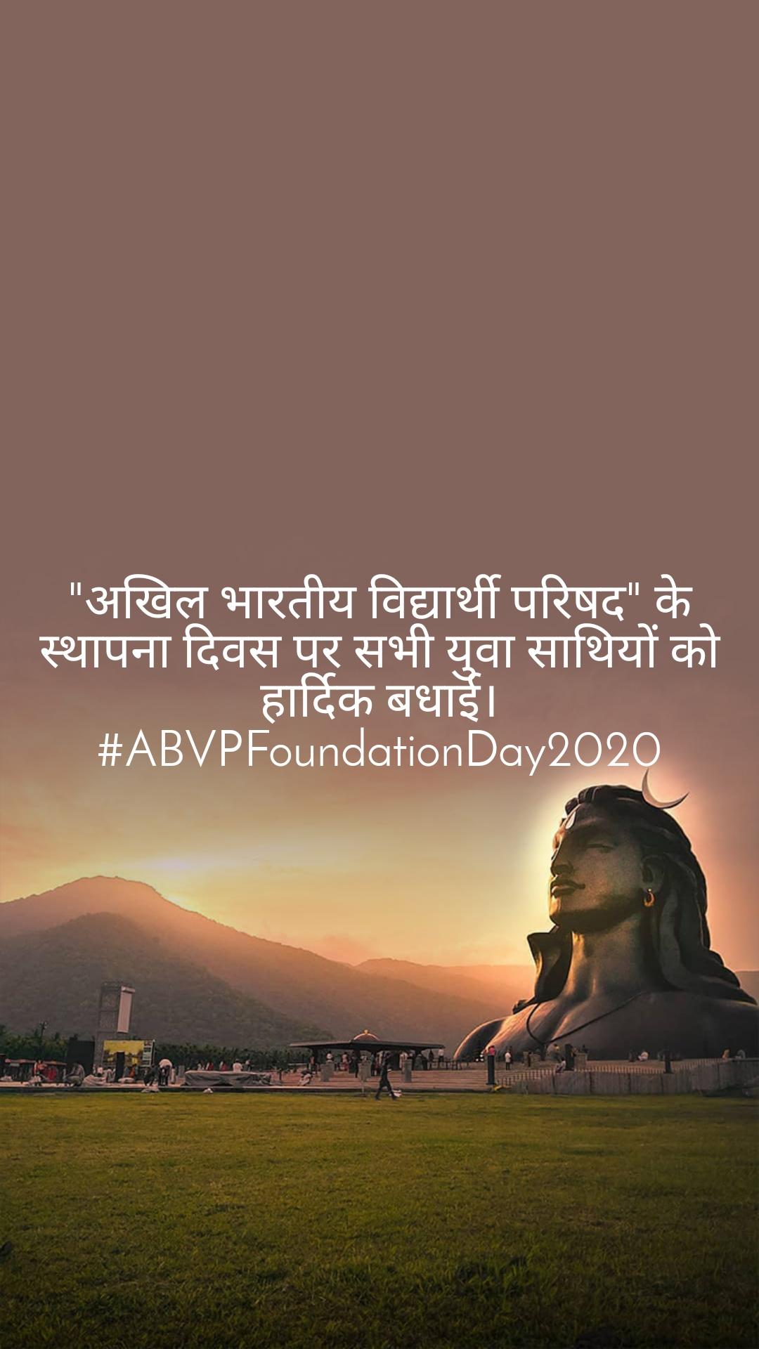 """""""अखिल भारतीय विद्यार्थी परिषद"""" के स्थापना दिवस पर सभी युवा साथियों को हार्दिक बधाई। #ABVPFoundationDay2020"""