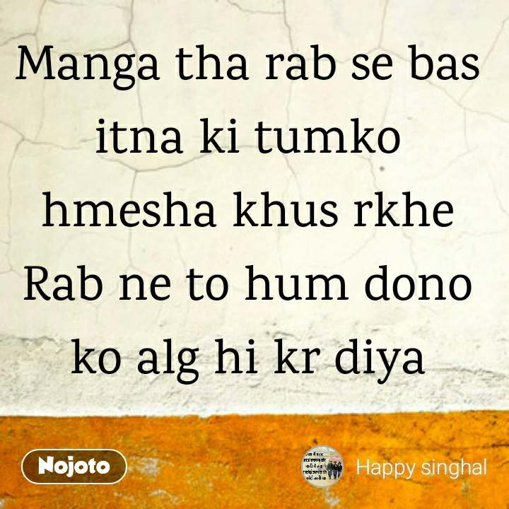 Manga tha rab se bas itna ki tumko hmesha khus rkhe Rab ne to hum dono ko alg hi kr diya