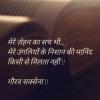 "Gaurav Saxena मेरी ज़िन्दगी का सफर भी क्या लाज़वाब रहा, तेरे बाद भी ""ज़िन्दगी"", मैं ज़िन्दगी के साथ रहा !!  गौरव सक्सेना !!"