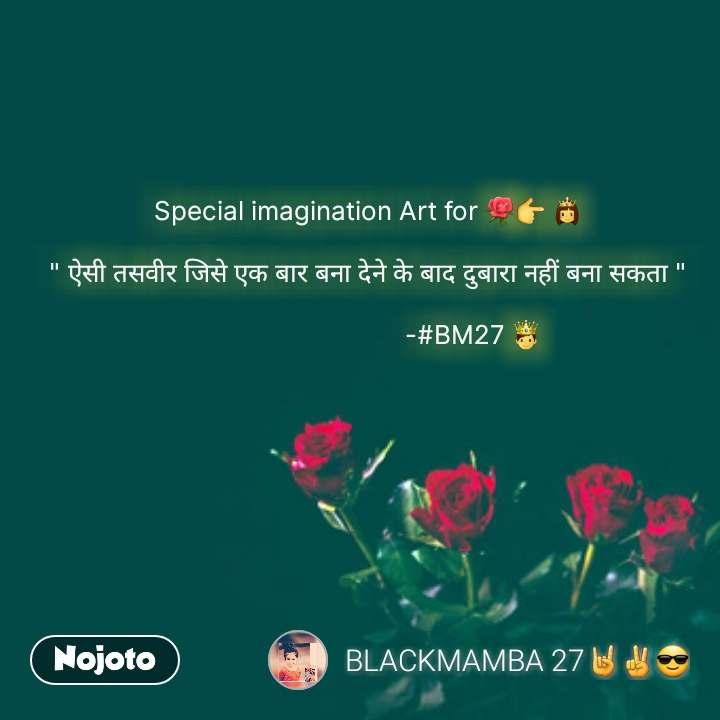 "rose day quotes in Hindi Special imagination Art for 🌹👉 👸  "" ऐसी तसवीर जिसे एक बार बना देने के बाद दुबारा नहीं बना सकता ""                                -#BM27 🤴 #NojotoQuote"