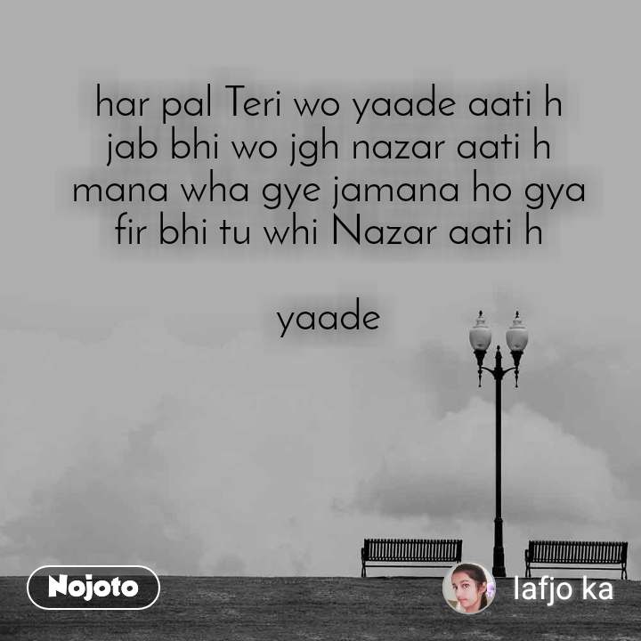 har pal Teri wo yaade aati h jab bhi wo jgh nazar | Nojoto