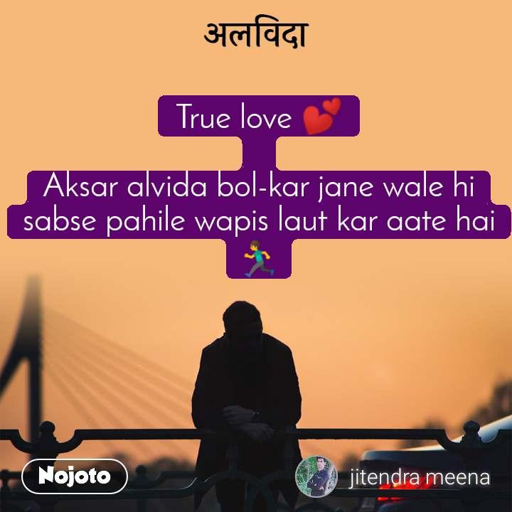 अलविदा True love 💕  Aksar alvida bol-kar jane wale hi sabse pahile wapis laut kar aate hai 🏃